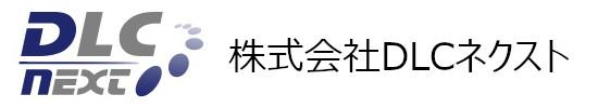株式会社DLCネクスト